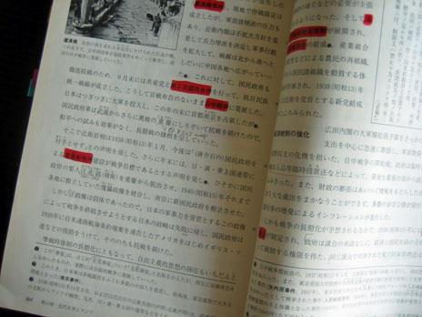 Japansk lärobok i historia