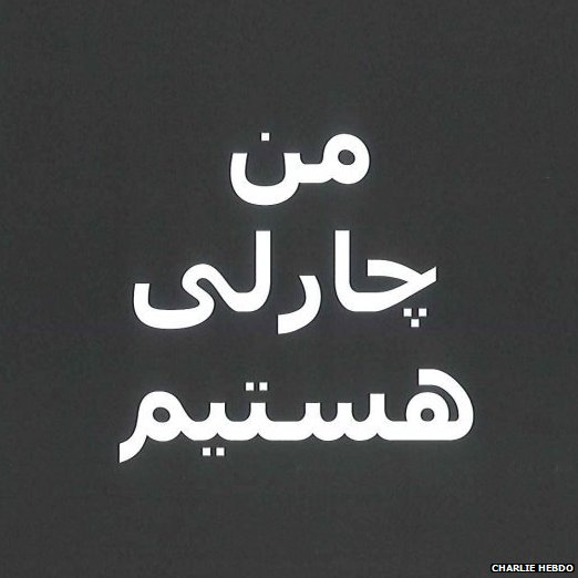 """""""I am Charlie"""" graphic in Persian"""