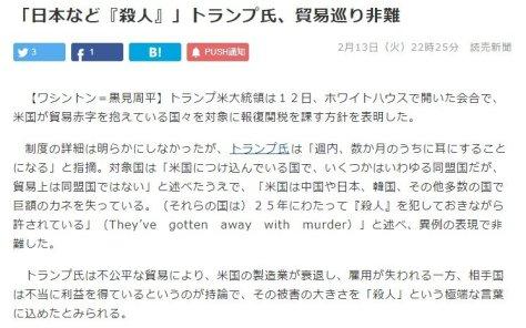 BIGLOBEニュース上の読売新聞の記事