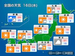 明日17日(木)の天気 西日本から関東は雨に 北日本も天気急変に注意