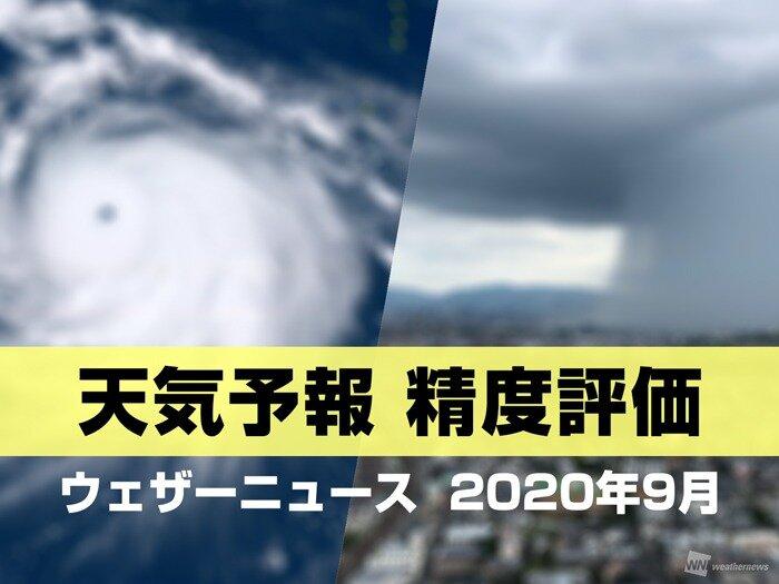 ウェザーニュース 天気予報精度評価 2020年9月(2020年10月21日)|BIGLOBEニュース