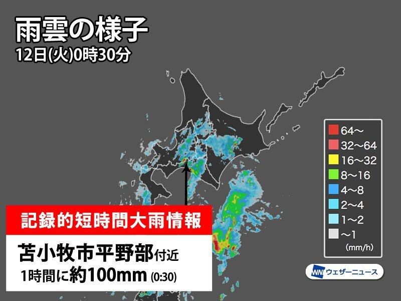 北海道で1時間に約100mmの猛烈な雨 記録的短時間大雨情報を発表(2019年11月12日) BIGLOBEニュース