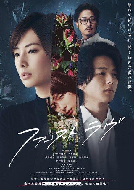 ■『ファーストラヴ』主題歌はUru、主演・北川景子「涙しました」