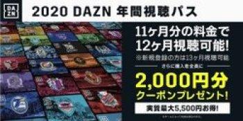 「2020 DAZN年間視聴パス」が19日より販売開始! Jリーグ全クラブに加えてプロ野球球団も仲間入り