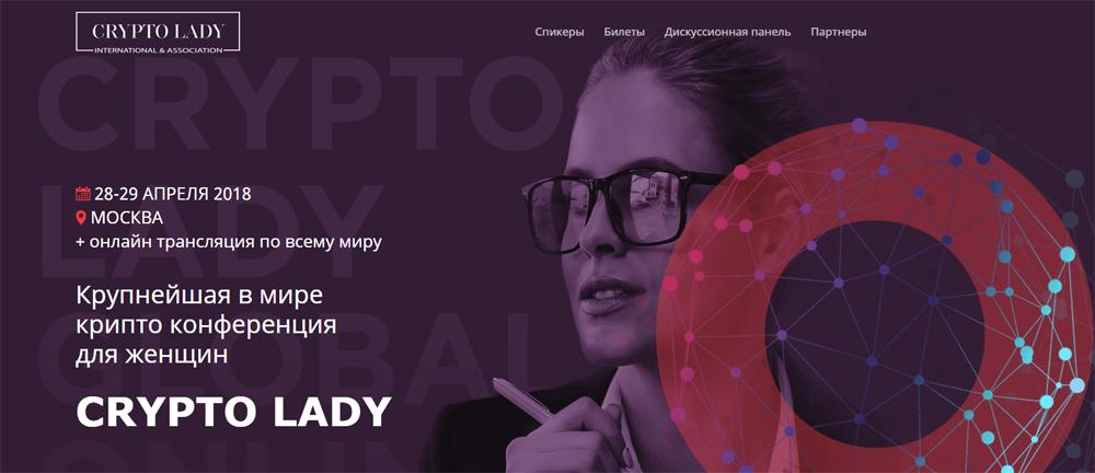 Conferência de criptografia para as mulheres será realizada em Moscou