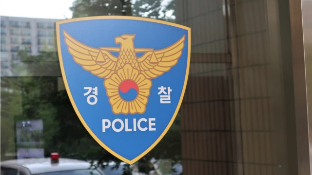 South Korean police banned from buying cryptocurrency