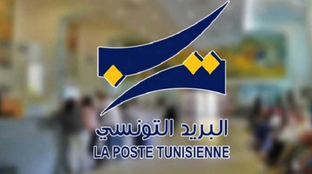 بريد-تونسي