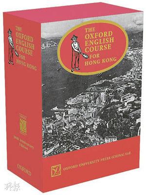 牛津大學出版社在香港重印舊版英文教科書 - 新聞 - 國際在線