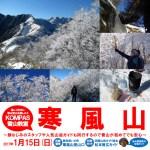 『KOMPAS雪山教室・寒風山』!雪山登山教室開催、参加者募集中!