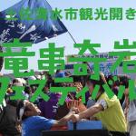 竜串奇岩フェスティバル!奇岩や自然がいっぱいの竜串で開催!