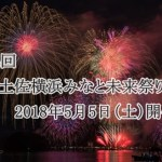 第4回 土佐横浜みなと未来祭り! 2018年も5月5日開催!