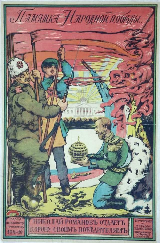 1917 tarihli Halkın Zaferi adlı bu posterde, son Çar Nikolay Romanov'un tacını halka sunması tasvir ediliyor