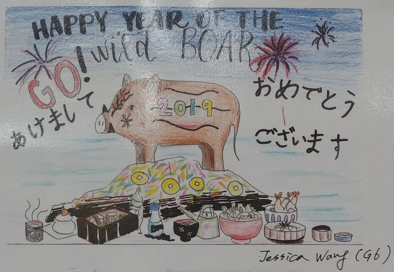 Japanese language students recognized in New Year's card contest