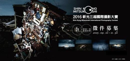 2016 新光三越國際攝影大賽