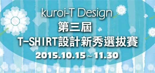 kuroi-T Design 第三屆 T-SHIRT設計新秀選拔賽