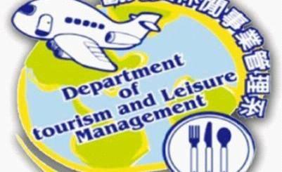 萬能科技大學 觀光餐旅與管理學院