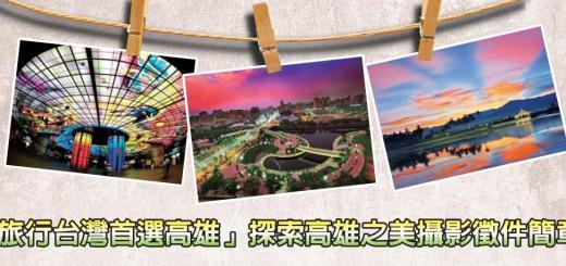 旅行台灣首選高雄探索高雄之美攝影徵件