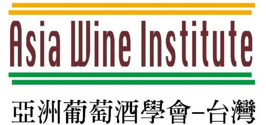 2016年AWI亞洲葡萄酒學會第四屆全國校際盃年輕侍酒師精英賽分區賽