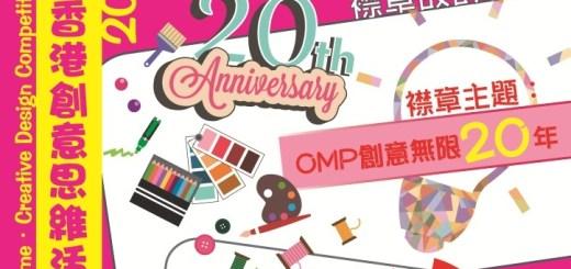 香港創意思維活動 2016 襟章設計比賽及 T-shirt 設計比賽