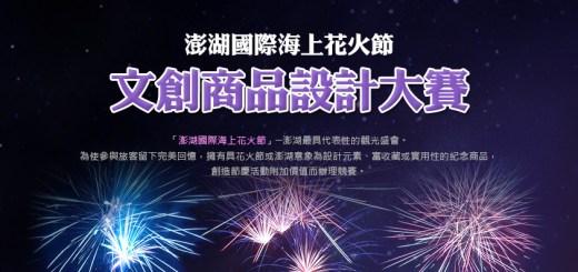 澎湖國際海上花火節文創商品設計大賽