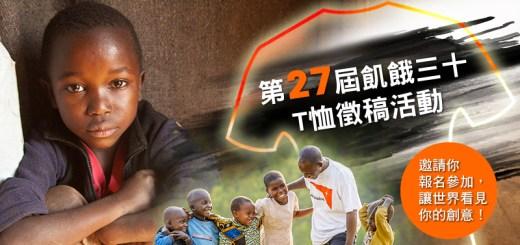 第27屆飢餓三十T恤徵稿活動