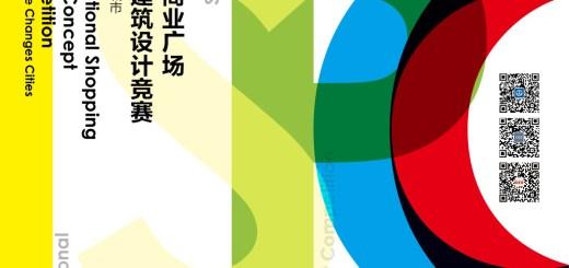 概念商業廣場國際建築設計競賽