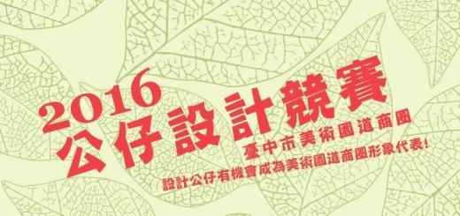 2016 臺中市美術園道商圈公仔設計競賽