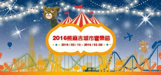 2016 熊麻吉城市饗樂節