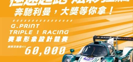 健豪盃2017第1屆賽車形象設計競賽