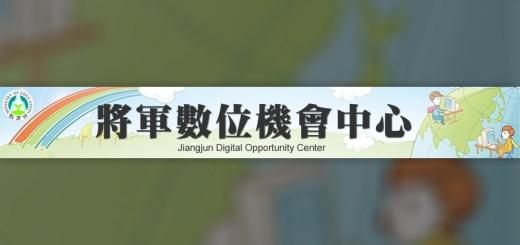 將軍數位機會中心
