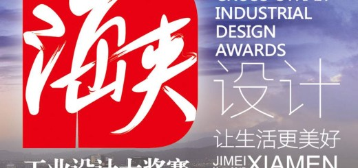 2017海峽工業設計大獎賽