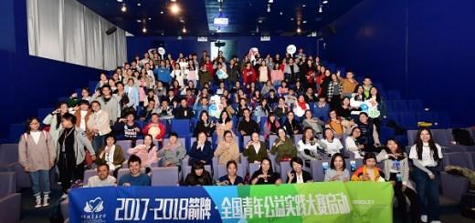 2017-2018箭牌.全國青年公益實踐大賽