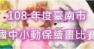 108年度臺南市國中小動物保護教育宣導「汪喵星人遊臺南」繪畫比賽