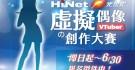 HiNet光世代虛擬偶像創作大賽