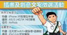 內政部「青春加油讚」插畫及文案徵選活動