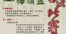 109年第一屆「梅嶺盃」書法比賽
