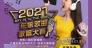 2021 Say Hi to the World 形象歌曲歌唱比賽