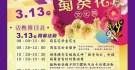 2021「學甲蜀葵花文化節」全國寫生比賽