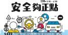 2021年「安全夠正點」全國交通安全海報創作大賽