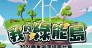2021「我的綠能島」再生能源繪畫比賽