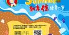 Summer「佳」創意Color著色趣.兒童創意手繪著色活動