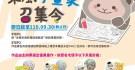 禾風小畫家第一屆繪圖比賽