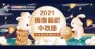 2021「團團圓圓中秋節」兒童繪畫及填色比賽