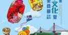2021苗栗風箏文化暨客家美食節.風箏彩繪比賽