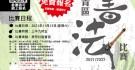 2020-2021葵青區書法比賽