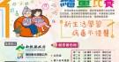 2021「新生活學習,病毒不侵襲」第十屆萬丹山繪畫比賽
