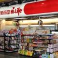 Магазины у дома Hi-Life приостановят работу на 2 часа накануне китайского Нового года