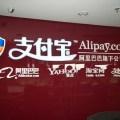 Сотрудничество Почты Тайваня с Alipay