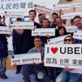 Наступление налоговой на Uber Taiwan