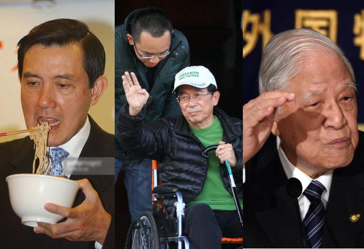 Участь бывших президентов Тайваня